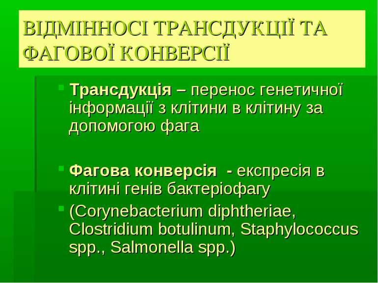 ВІДМІННОСІ ТРАНСДУКЦІЇ ТА ФАГОВОЇ КОНВЕРСІЇ Трансдукція – перенос генетичної ...
