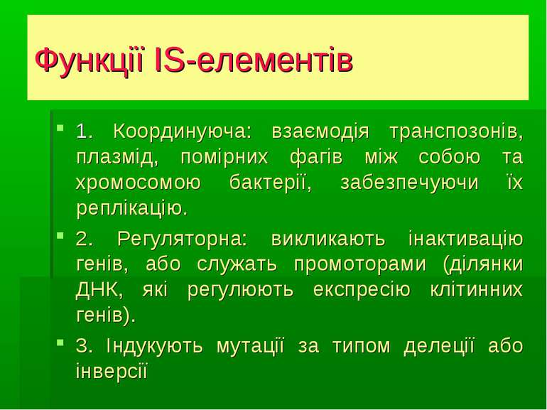 Функції IS-елементів 1. Координуюча: взаємодія транспозонів, плазмід, помірни...