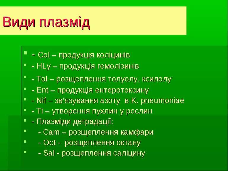 Види плазмід - Сol – продукція коліцинів - HLy – продукція гемолізинів - Tol ...