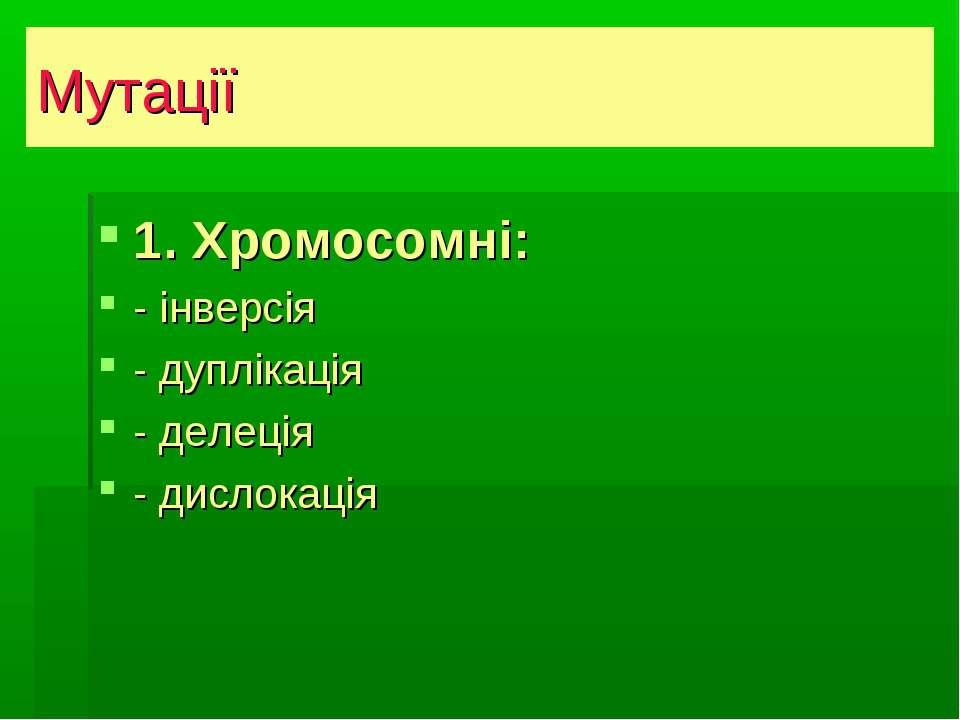 Види плазмід 1. Хромосомні: - інверсія - дуплікація - делеція - дислокація Му...