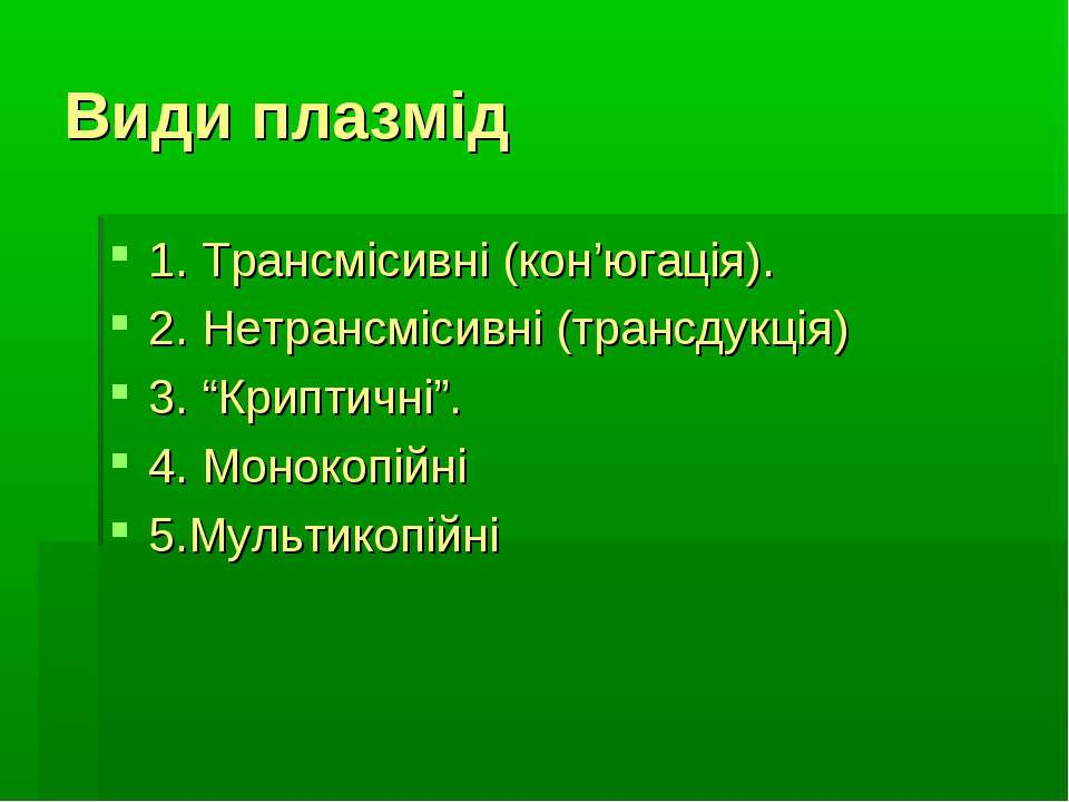 Види плазмід 1. Трансмісивні (кон'югація). 2. Нетрансмісивні (трансдукція) 3....