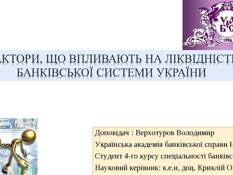 Доповідач : Верхотуров Володимир Українська академія банківської справи НБУ, ...