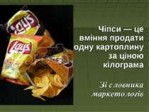 Чіпси — це вміння продати одну картоплину за ціною кілограма Зі словника марк...