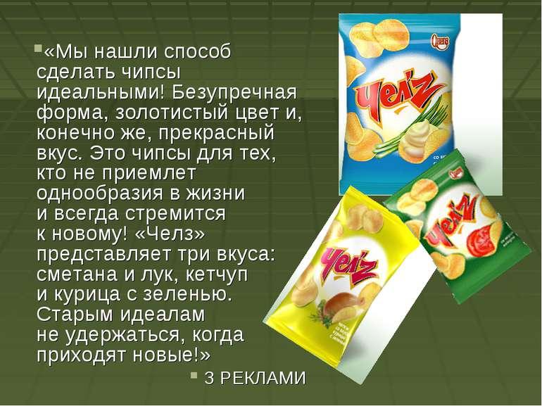 «Мы нашли способ сделать чипсы идеальными! Безупречная форма, золотистый цвет...