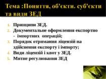 Принципи ЗЕД. Документальне оформлення експортно - імпортних операцій; Порядо...
