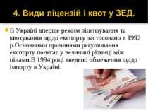 В Україні вперше режим ліцензування та квотування щодо експорту застосовано в...