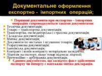 Первинні документи при експортно – імпортних операціях супроводжуються такими...