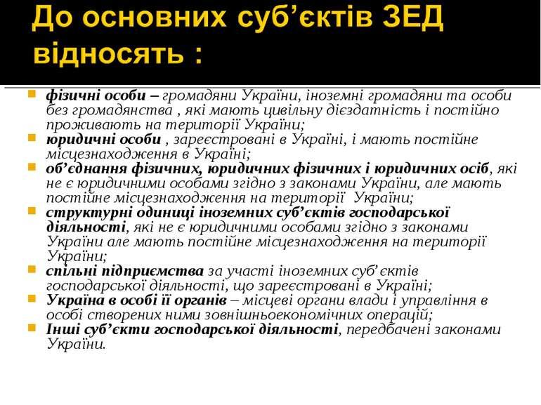 фізичні особи – громадяни України, іноземні громадяни та особи без громадянст...