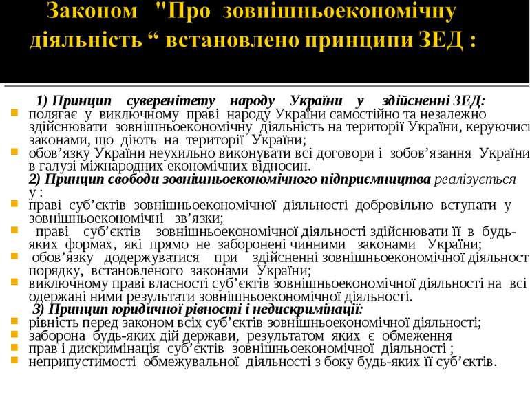1) Принцип суверенітету народу України у здійсненні ЗЕД: полягає у виключному...