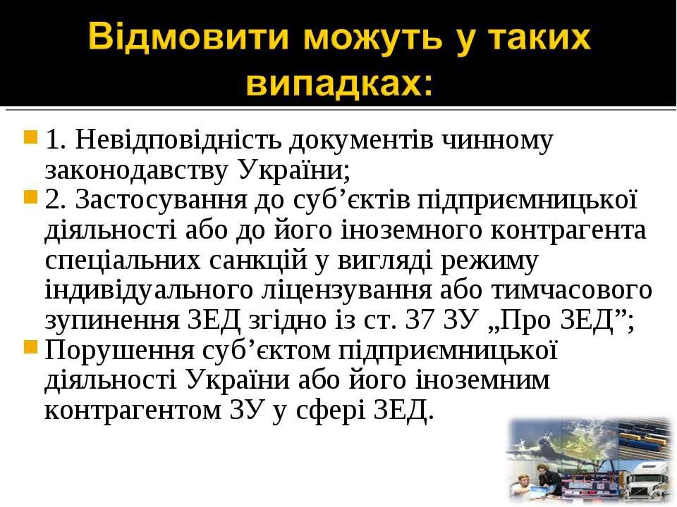 1. Невідповідність документів чинному законодавству України; 2. Застосування ...