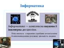 Інфоpматика Інформатика — комплексна наукова й iнженерна дисциплiна. Вона вин...