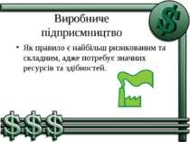 Виробниче підприємництво Як правило є найбільш ризикованим та складним, адже ...
