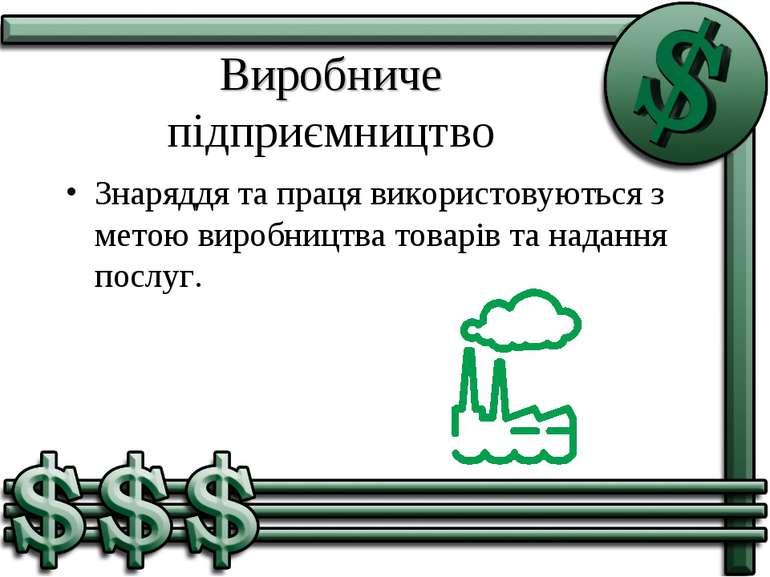 Виробниче підприємництво Знаряддя та праця використовуються з метою виробницт...