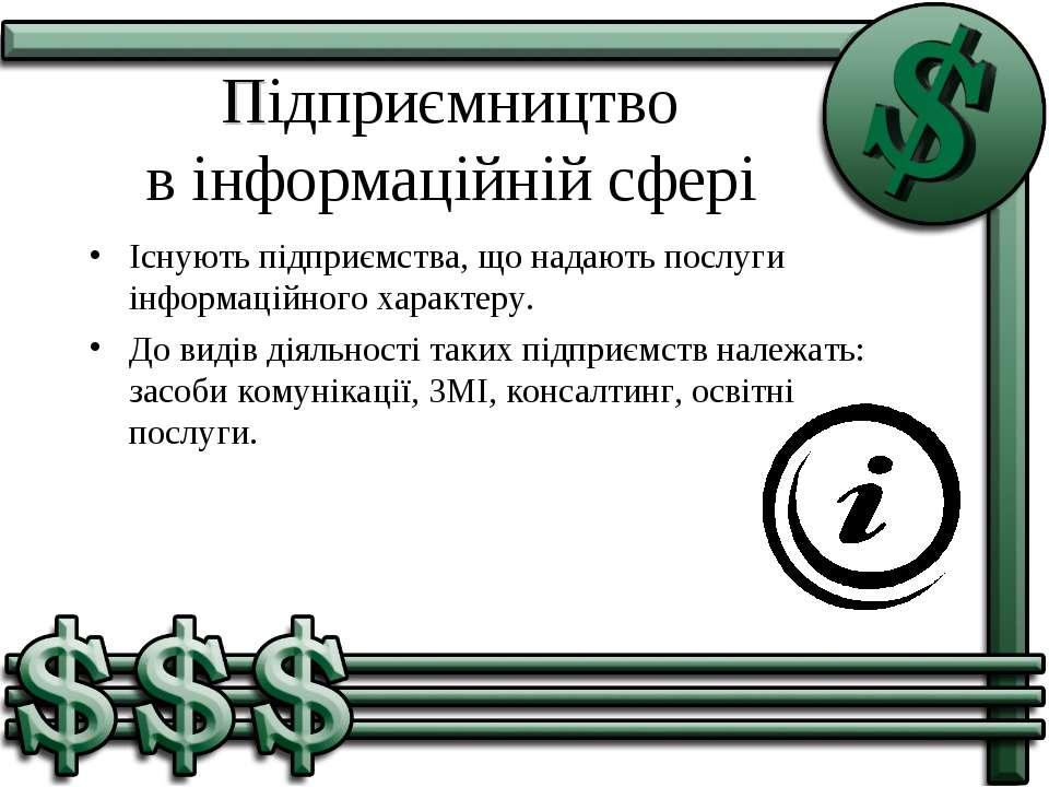 Підприємництво в інформаційній сфері Існують підприємства, що надають послуги...