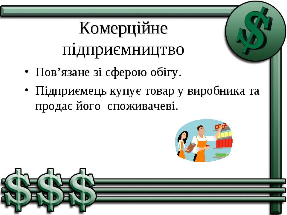 Комерційне підприємництво Пов'язане зі сферою обігу. Підприємець купує товар ...