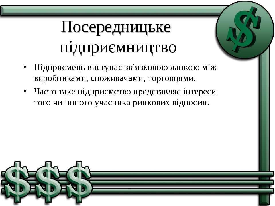 Посередницьке підприємництво Підприємець виступає зв'язковою ланкою між вироб...