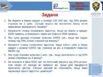 Задачи Ви берете в банку кредит у розмірі 100 000 грн. під 25% річних строком...