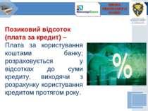 Позиковий відсоток (плата за кредит) – Плата за користування коштами банку; р...