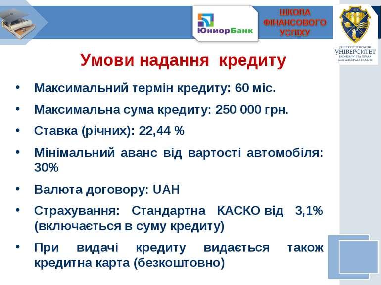 Максимальний термін кредиту: 60 міс. Максимальна сума кредиту: 250 000 грн. С...