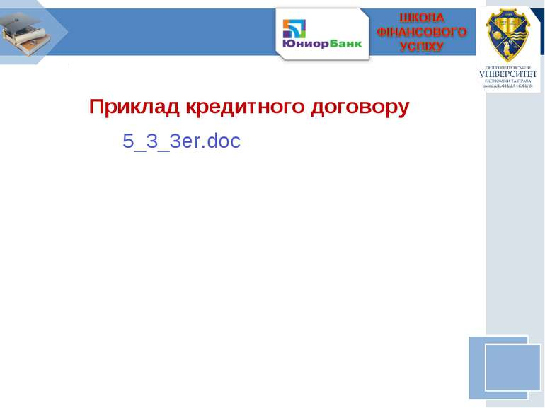 Приклад кредитного договору 5_3_3er.doc