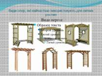 Види опор, які найчастіше використовують для витких рослин Види пергол