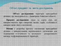 Об'єкт,предмет та мета досліджень Об'єкт дослідження: територія присадибної д...