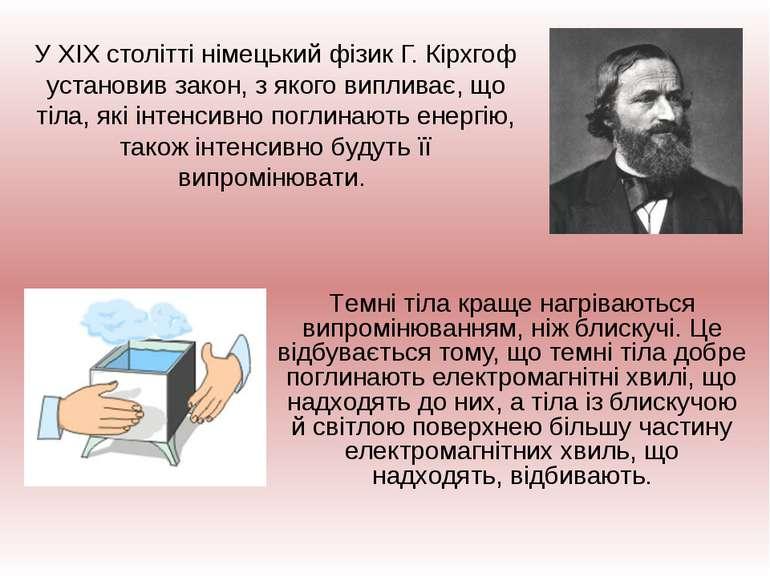 У XIX столітті німецький фізик Г. Кірхгоф установив закон, з якого випливає, ...