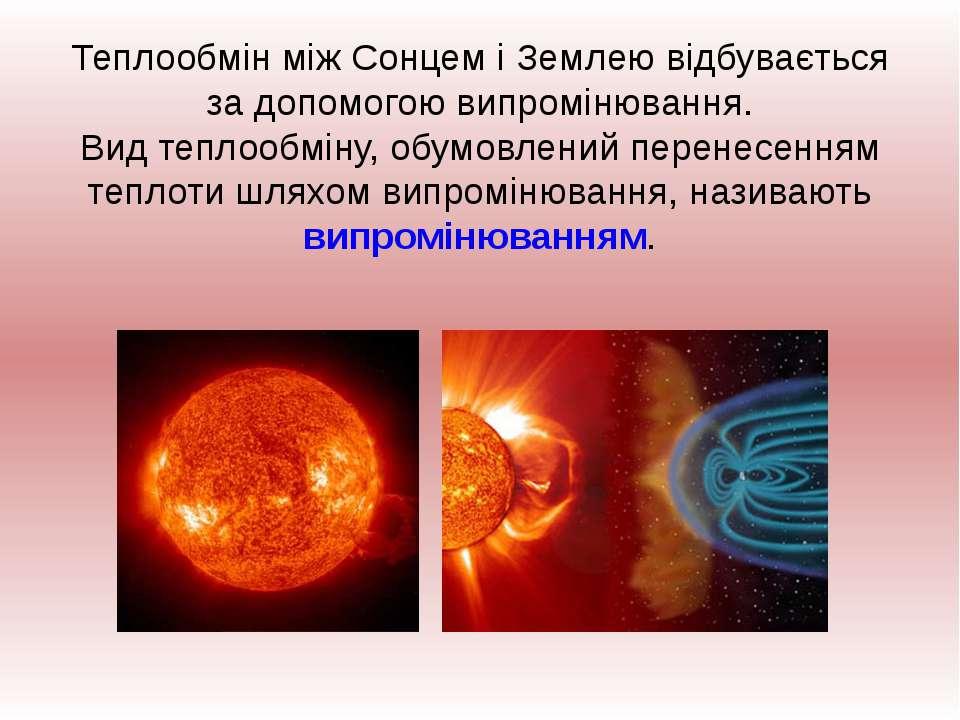 Теплообмін між Сонцем і Землею відбувається за допомогою випромінювання. Вид ...