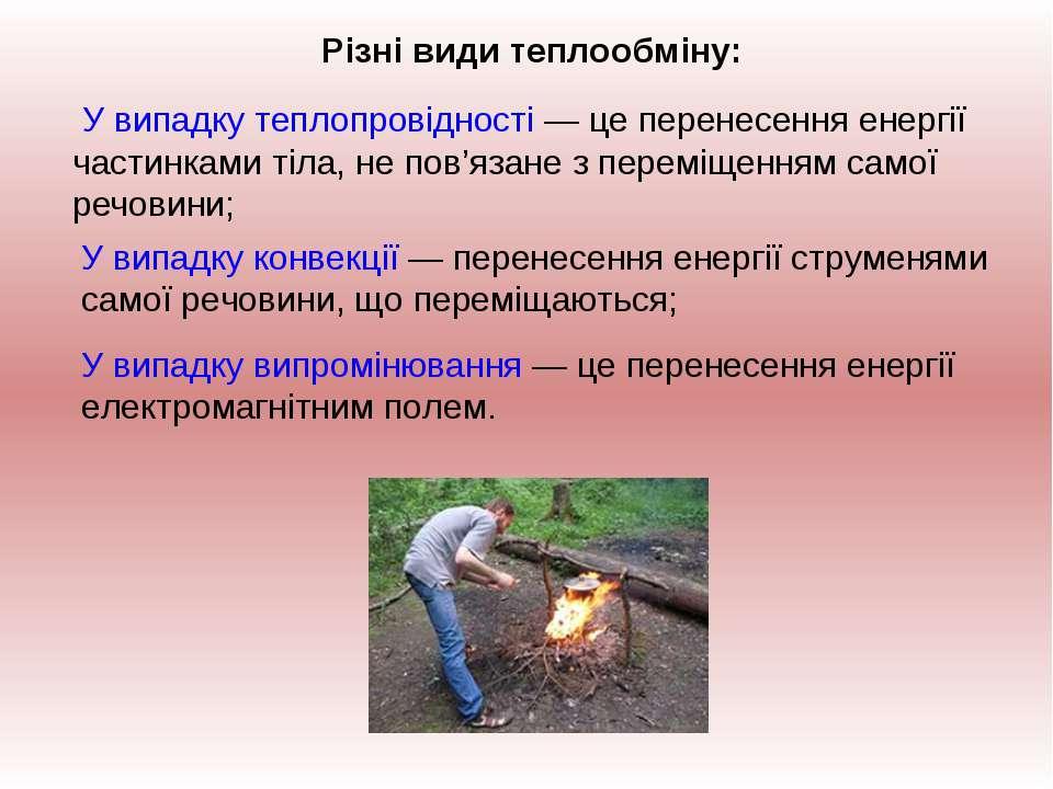 У випадку теплопровідності — це перенесення енергії частинками тіла, не пов'я...