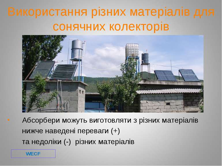 Використання різних матеріалів для сонячних колекторів Абсорбери можуть вигот...