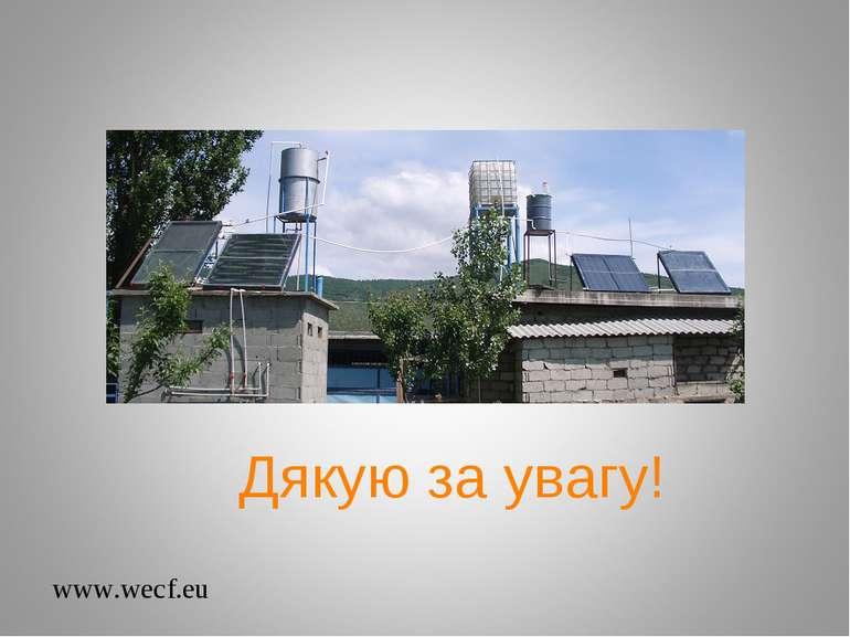 www.wecf.eu Дякую за увагу!