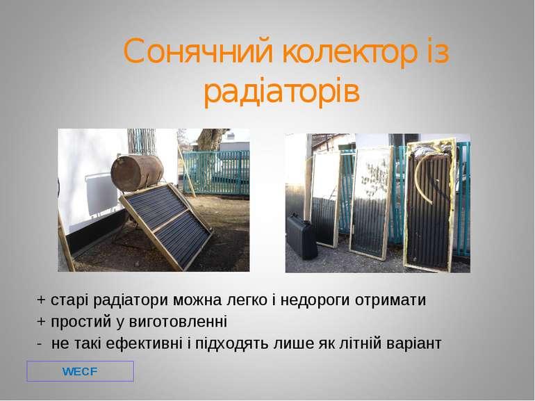 Сонячний колектор із радіаторів + старі радіатори можна легко і недороги отри...