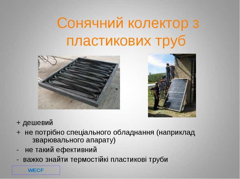 Сонячний колектор з пластикових труб + дешевий + не потрібно спеціального обл...