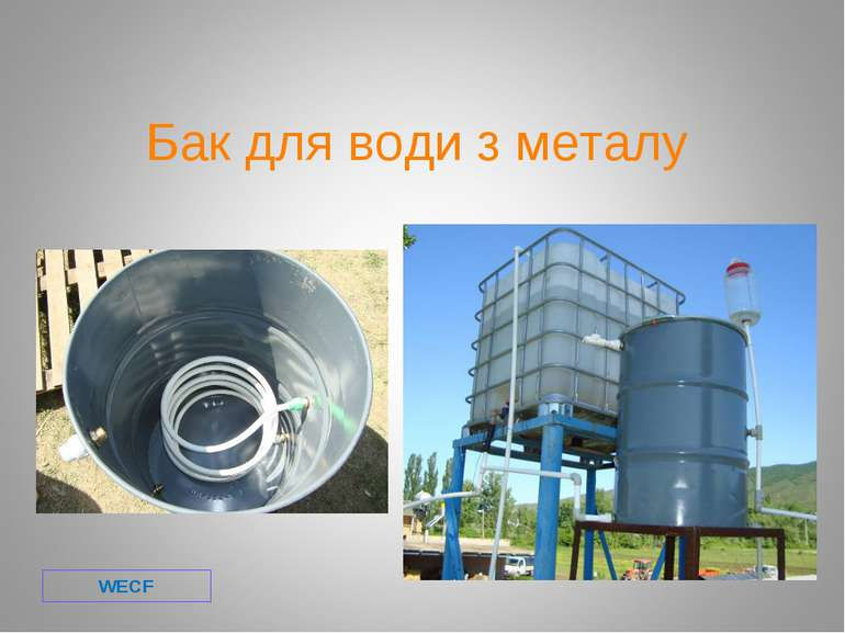 Бак для води з металу WECF