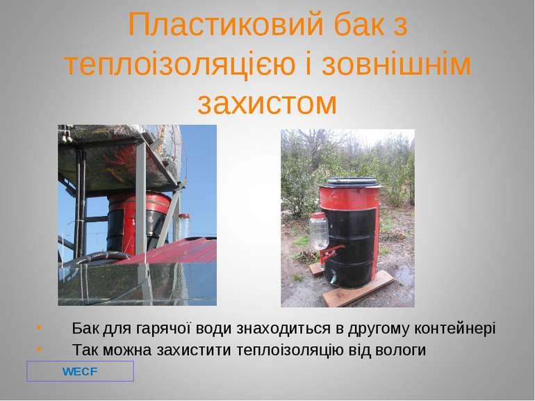 Пластиковий бак з теплоізоляцією і зовнішнім захистом Бак для гарячої води зн...