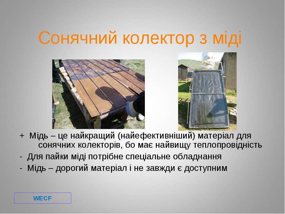 Сонячний колектор з міді + Мідь – це найкращий (найефективніший) матеріал для...