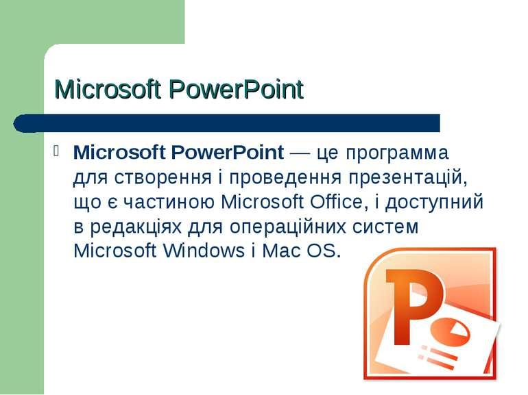 Microsoft PowerPoint Microsoft PowerPoint — це программа для створення і пров...