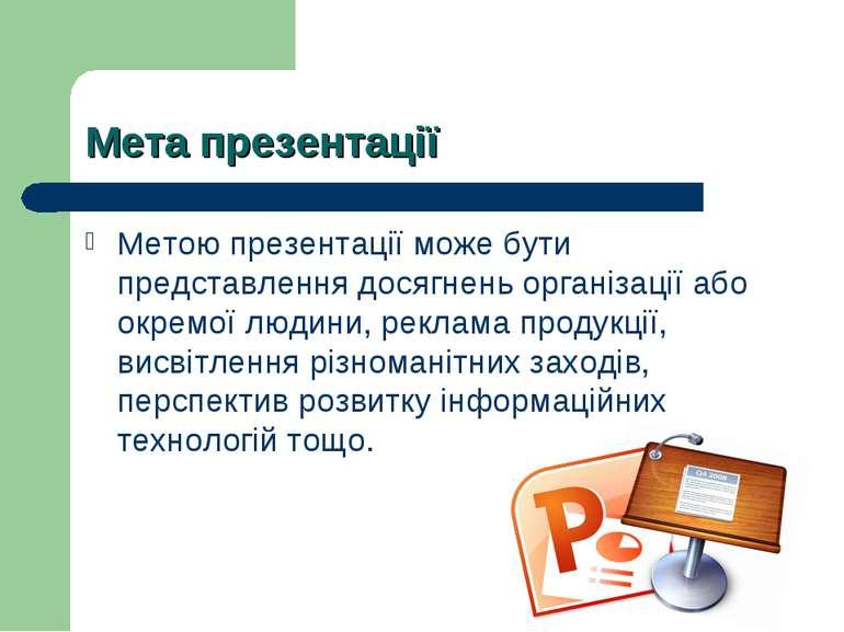 Мета презентації Метою презентації може бути представлення досягнень організа...