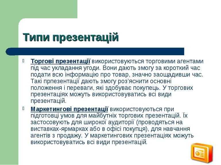 Типи презентацій Торгові презентації використовуються торговими агентами під ...