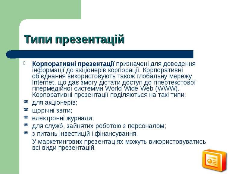 Типи презентацій Корпоративні презентації призначені для доведення інформації...
