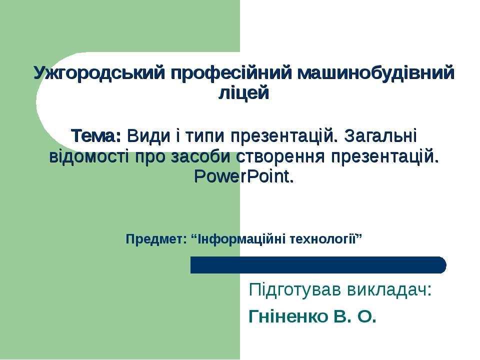 Ужгородський професійний машинобудівний ліцей Тема: Види і типи презентацій. ...