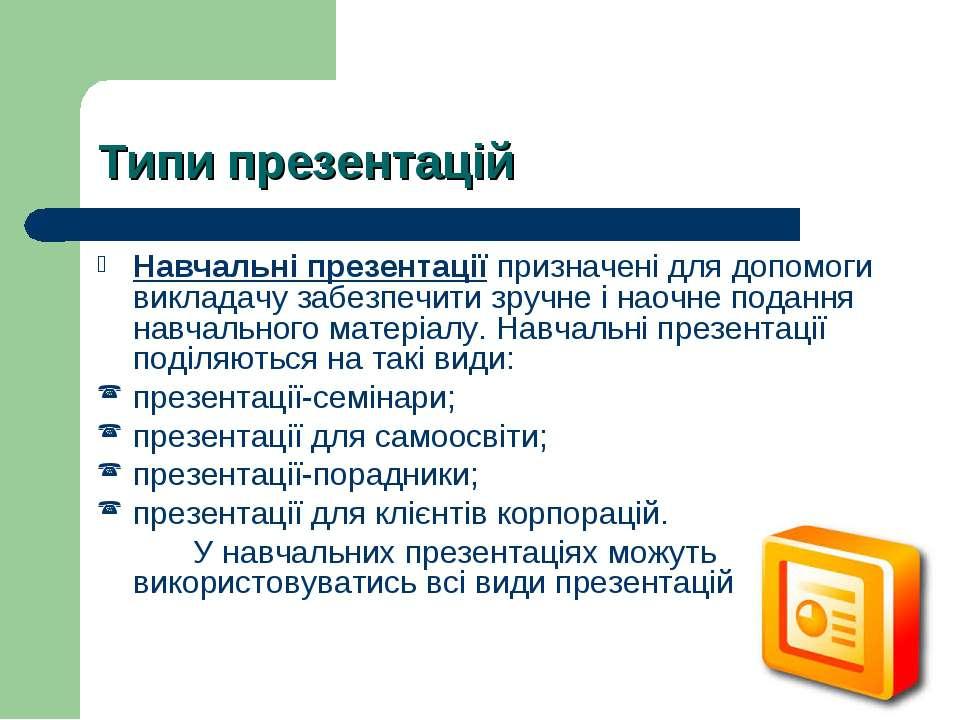 Типи презентацій Навчальні презентації призначені для допомоги викладачу забе...