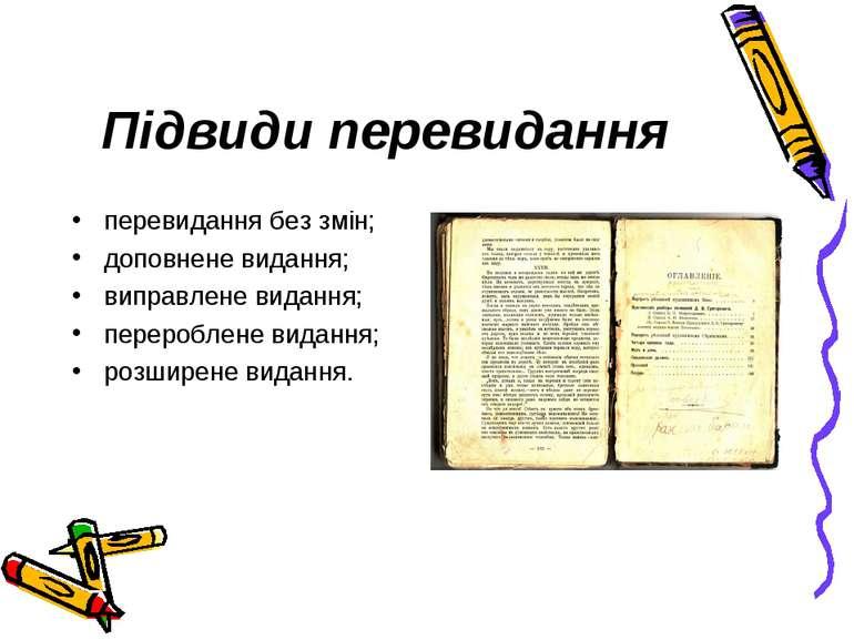 Підвиди перевидання перевидання без змін; доповнене видання; виправлене видан...