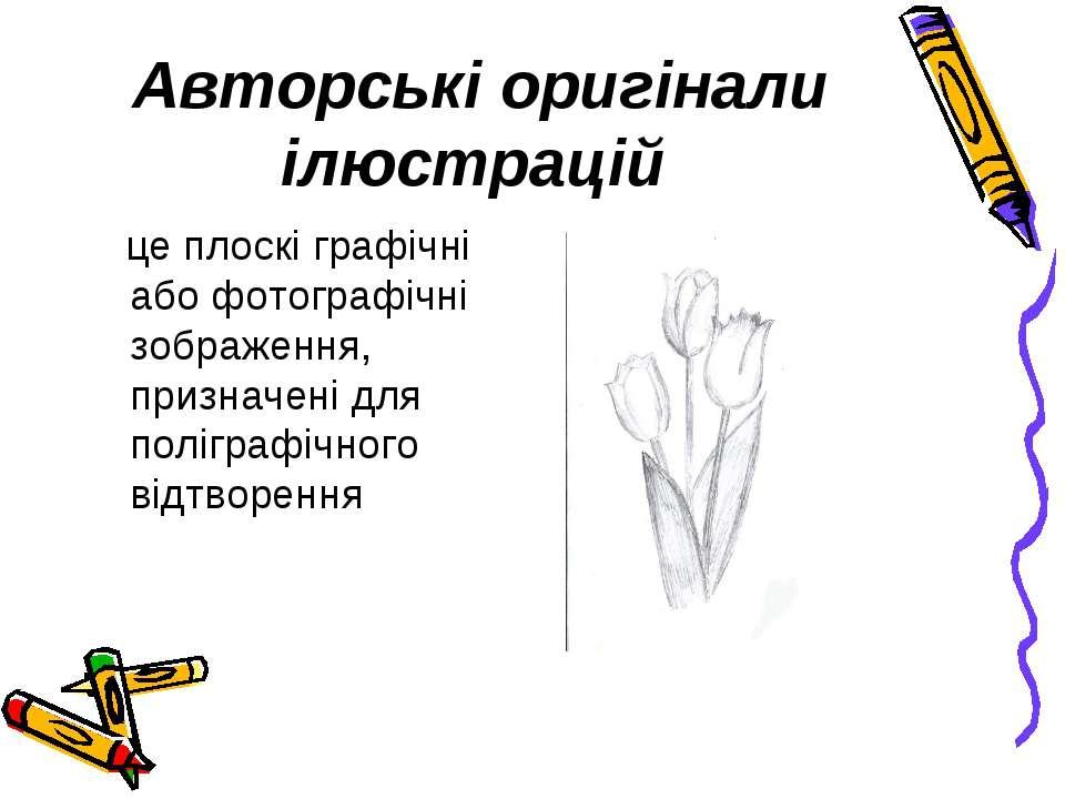 Авторські оригінали ілюстрацій це плоскі графічні або фотографічні зображення...