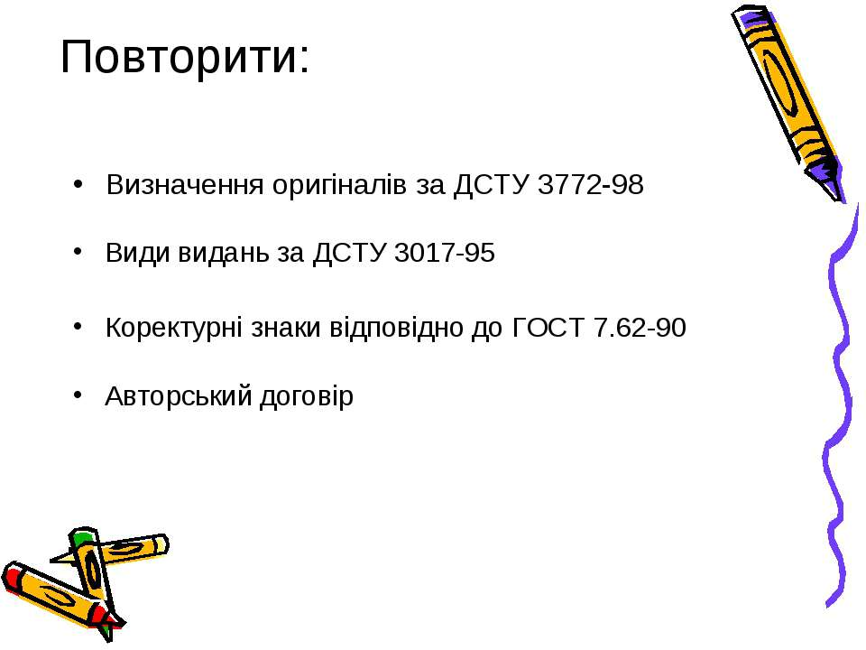 Повторити: Визначення оригіналів за ДСТУ 3772-98 Авторський договір Коректурн...