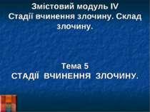 Змістовий модуль ІV Стадії вчинення злочину. Склад злочину. Тема 5 СТАДІЇ ВЧИ...