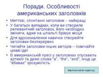 Поради. Особливості американських заголовків Миттєві, спонтанні заголовки – н...