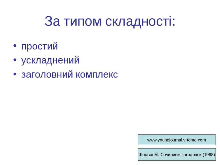 За типом складності: простий ускладнений заголовний комплекс Шостак М. Сочиня...