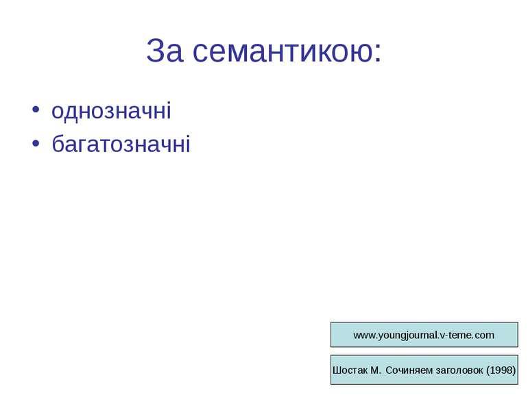 За семантикою: однозначні багатозначні www.youngjournal.v-teme.com Шостак М. ...