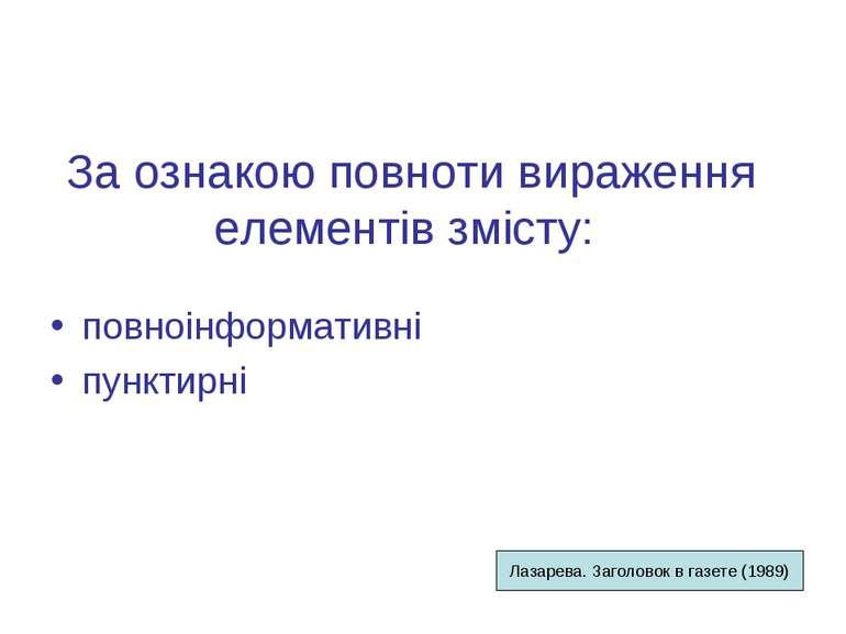 За ознакою повноти вираження елементів змісту: повноінформативні пунктирні Ла...